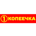 Копеечка